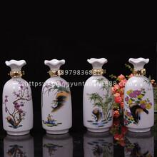 景德镇陶瓷酒瓶1斤装梅兰竹菊散装酒具4瓶装白酒空酒瓶陶瓷带盒