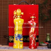 景德镇陶瓷酒瓶酒坛一斤半装新款龙凤婚宴装饰酒瓶酒具酒壶送礼