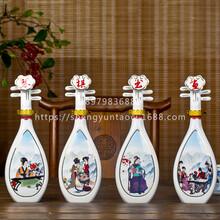 厂家直销景德镇陶瓷酒坛1斤装白酒瓶500ml黄酒瓶琴棋书画琵琶瓶子