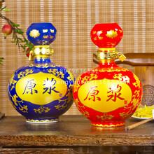 景德镇工艺陶瓷3斤红色装原浆泡酒坛装饰空酒瓶三款色任选空酒具