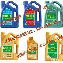 莫塔润滑油图片