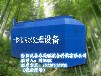 开封污水处理设备生产厂家--首选洛阳天泰