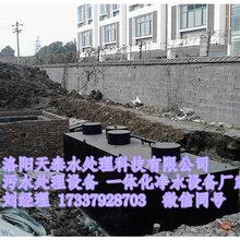 三门峡渑池钢制办公家具污水处理设备义马灵宝酸洗磷化废水处理设备