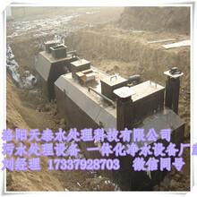 新密平顶山淀粉加工废水处理设备食品加工废水处理设备厂地址