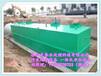 信陽一體化污水處理設備工業生活生產專用污水處理設備