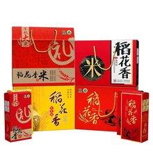 五常稻花香大米包装盒精品礼品盒高档盒五谷杂粮盒生产厂家