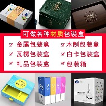 春节年货礼盒包装盒坚果礼品盒干货零食包装盒各种盒类生产厂家
