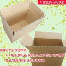 洗衣机纸箱电视家纸箱家电纸箱各种大型纸箱生产厂家