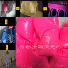 生产超细油墨荧光粉蜡烛涂料荧光粉管道捡漏粉色荧光粉厂家图片
