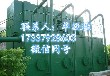 陕西延安一体化净水设备一体化净水设备定制方案专业厂家