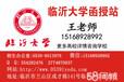 2017临沂市成人高考招生简章