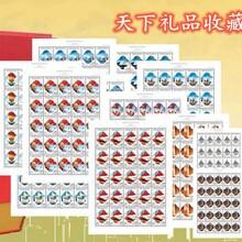 普天同庆香港回归纪念珍品邮藏图片
