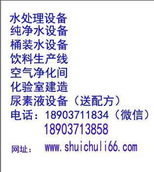 車用尿素液設備價格河南沁園環保工程有限公司鄭州水處理設備廠家