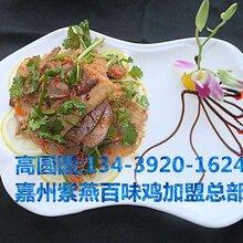嘉州紫燕百味鸡加盟/紫燕百味鸡加盟总部图片