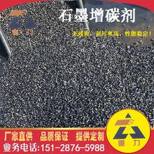 沧州重力增碳剂批发代理石墨化增碳剂