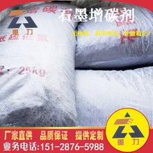 2017新配方石墨增碳剂(铸造用增碳剂)重力增碳剂