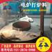 炉衬材料厂家沧州炉衬材料500炉不穿炉—重力炉衬材料