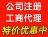 青海德誉财务专业办理各种资质注册公司