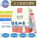 女士型益生菌粉冲剂OEM贴牌工厂,电商益生菌粉加工合作
