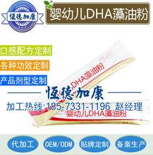 湖南恒德加康提供婴幼儿DHA藻油粉代加工厂家