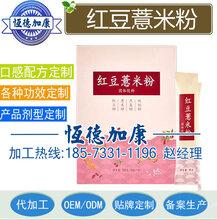 五谷杂粮系列代餐粉加工,红豆薏米粉OEM贴牌生产厂家