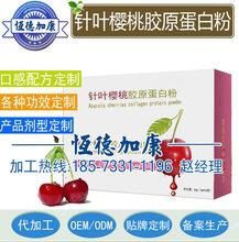 高端品牌针叶樱桃胶原蛋白粉加工,养颜固体饮料OEM贴牌厂家
