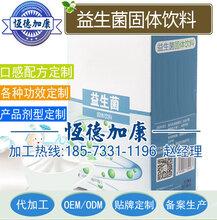 湖南厂家提供益生菌固体饮料加工,婴儿益生菌粉贴牌合作