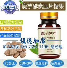 北京专业贴牌魔芋酵素压片糖果OEM加工生产工厂