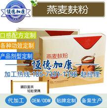 江西燕麦麸粉贴牌定制企业,鱼油燕麦麸粉OEM加工厂家