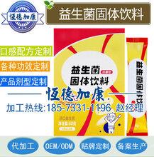 专利配方益生菌固体饮料贴牌生产,湖南SC食品加工厂家