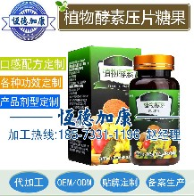 植物酵素压片糖果OEM贴牌/黑豆茸酵素压片委托加工厂家