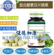 果蔬酵素生产厂家提供复合酵素压片糖果代加工合作