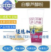 专业白藜芦醇粉加工生产厂家,葡萄籽白藜芦醇粉贴牌