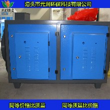 元润低温等离子废气净化器有机废气净化器工业废气处理设备