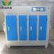 光氧废气净化器高效光解废气净化有机废气处理环保设备