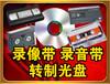沈阳录像带转视频,录像带转卡,录像带转U盘,录像带转光盘