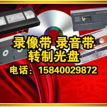 沈陽刻錄光盤,光盤復制,帶轉碟,錄像帶轉光盤圖片