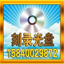 沈阳光盘刻录,光盘印刷,光盘制作,刻录光盘,录像带转盘