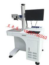 广州模具专业激光打码机塑胶制品激光打号机