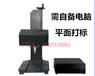 杭州氣動打標機K-09F鋁標牌刻號機
