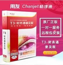 用友T3普及版(提供东莞财务软件、东莞进销存软件、东莞ERP软件)