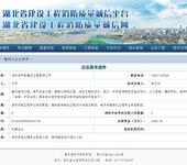 武汉消防公司消防工程装修工程网上备案截屏服务
