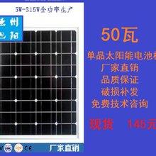 太阳能光伏板组件路灯太阳能电池板光伏发电太阳能电池板图片