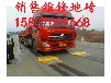 荆州地磅、荆州地磅厂家、荆州地磅销售维修、荆州本地专业销售维修地磅