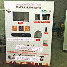 冰激凌机器生产厂家及自动售卖机生产厂家纷纷布局智能自助投币扫码支付冰淇淋贩机