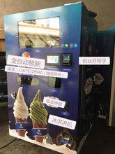 郑州冰激凌自动售卖机冰激凌自动售卖机哪里卖便宜质量又好?