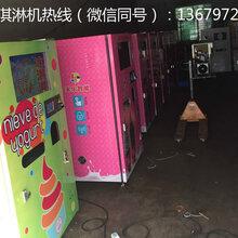 冰激凌自动售卖机租好还是购买好全自动冰淇淋机价格智能无人冰淇淋售卖机