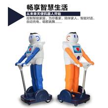 未来天使智能家居机器人图片