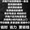 济南工业北路职业团队殡葬殡仪服务