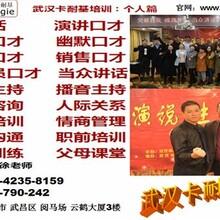 武汉企业管理当众讲话人际关系演讲口才培训
